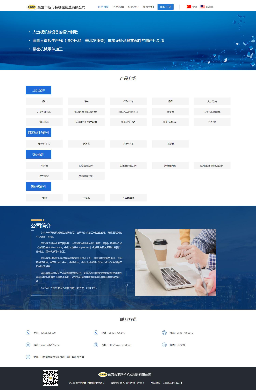 东营市斯玛特机械制造有限公司网页设计项目上线