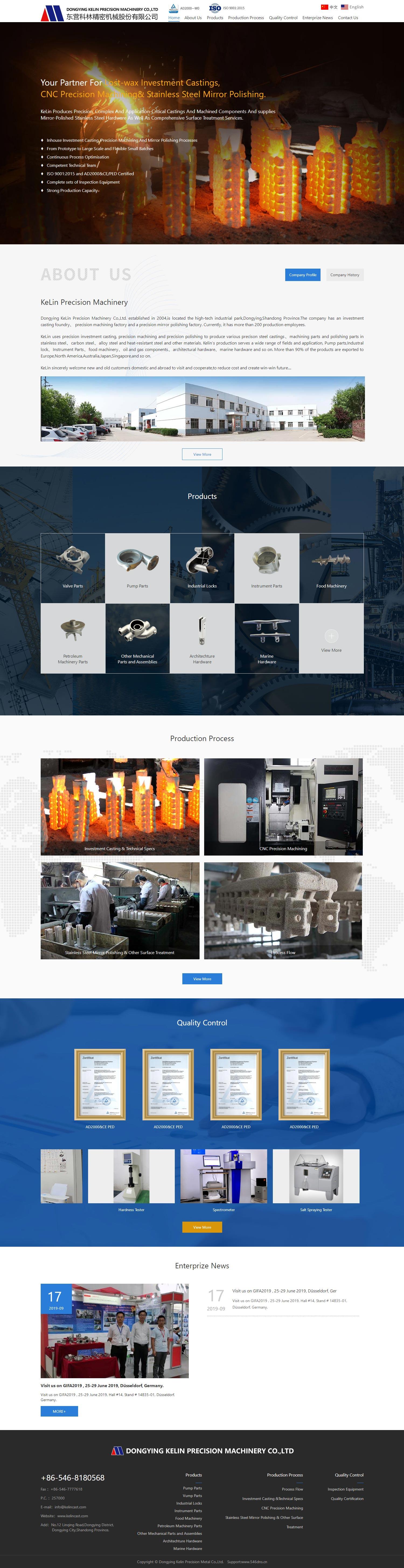 东营科林精密机械股份有限公司网站建设完成正式上线