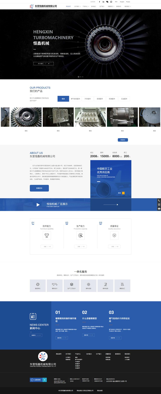 东营恒鑫机械有限公司网站设计制作完成